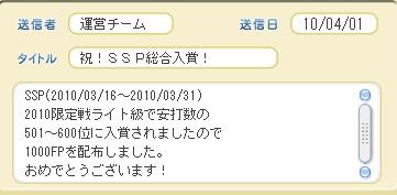 2010y04m05d_214150345.jpg