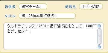 2010y04m05d_214207696.jpg