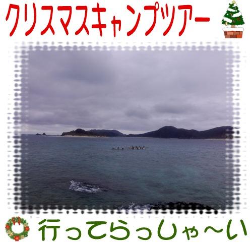 クリスマスキャンプツアー