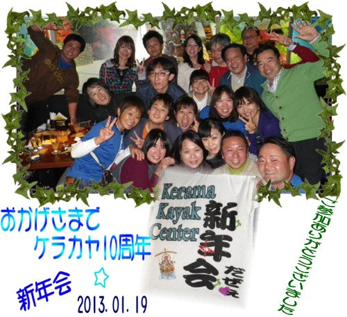 2013 新年会
