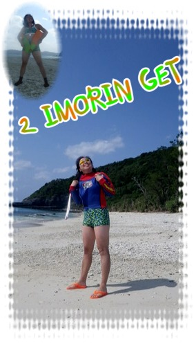 2 IMORIN GET