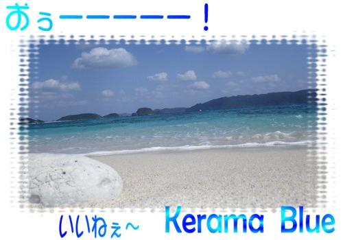 おぅ Kerama Blue