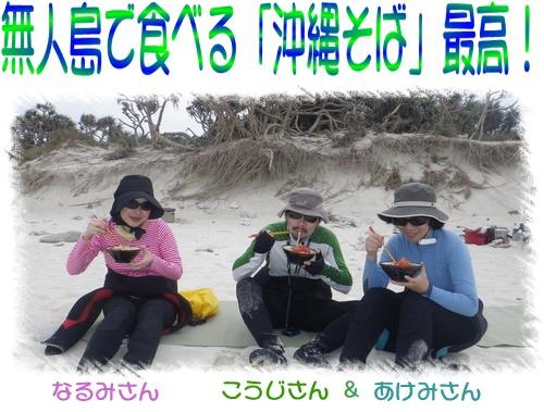 無人島の「そば」最高!