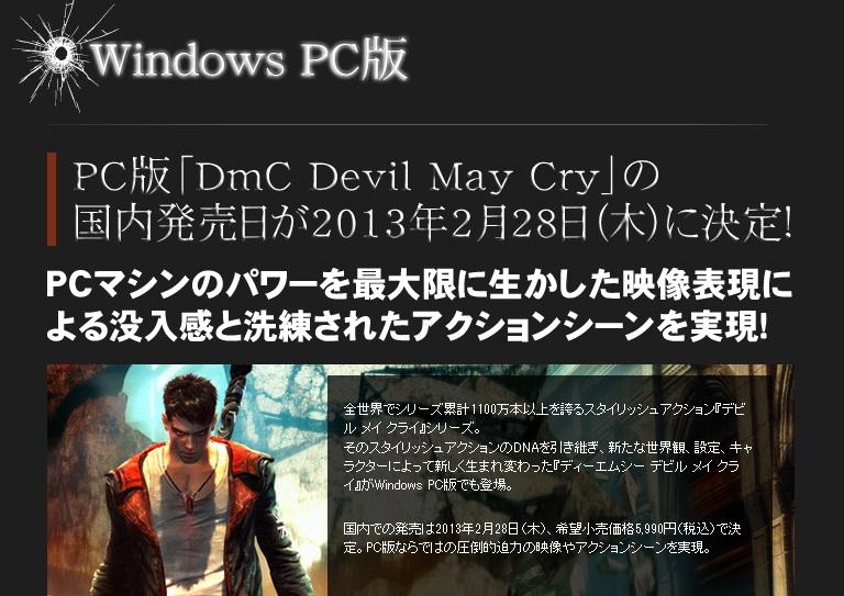 DMC0228win.jpg