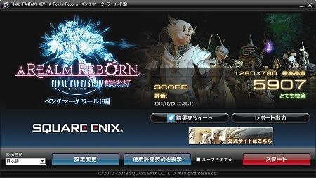 ffxiv-a-realm-reborn1.jpg