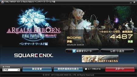 ffxiv-a-realm-reborn2.jpg