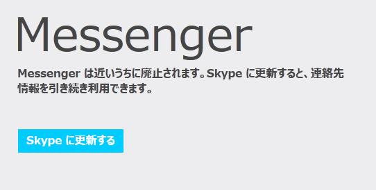 messenger-skype.png