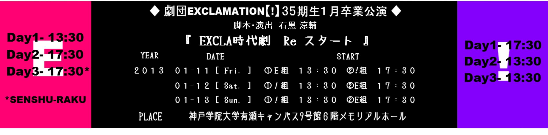 35期生卒業公演チケット見本
