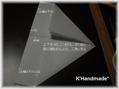 130328minibosuton-katagami3.jpg