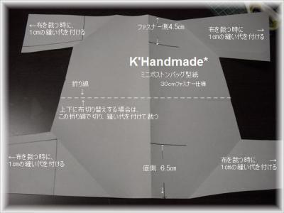 130328minibosuton-katagami.jpg