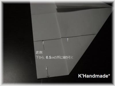 130328minibosuton-katagami5.jpg