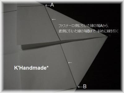 130328minibosuton-katagami6.jpg