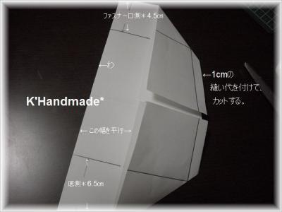 130328minibosuton-katagami7.jpg
