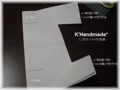 130328minibosuton-katagami8.jpg