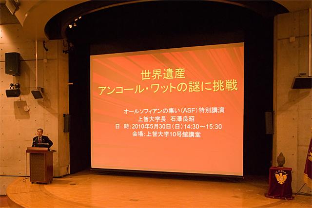 100530_003_石澤学長講演会