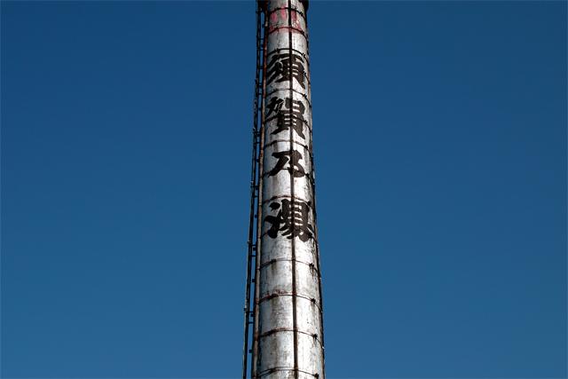 110109_002_風呂屋の煙突