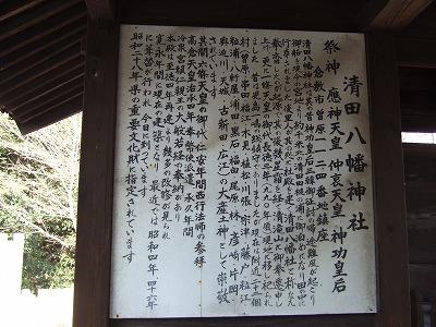 清田八幡由緒