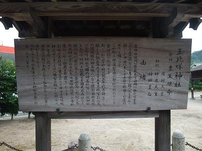 玉比神社由緒