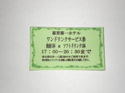 ワンドリンクサービス券1