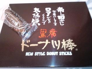 黒糖ドーナツ棒