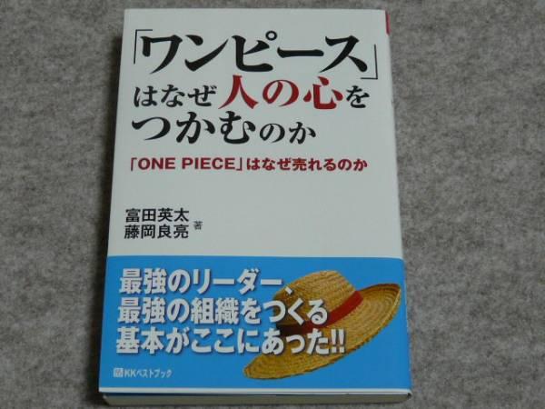 「ONE PIECE」×「経営」