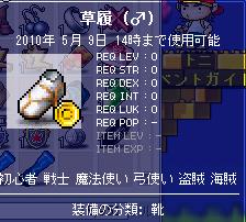 草履(♂)