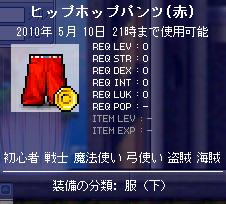 ヒップホップパンツ(赤)