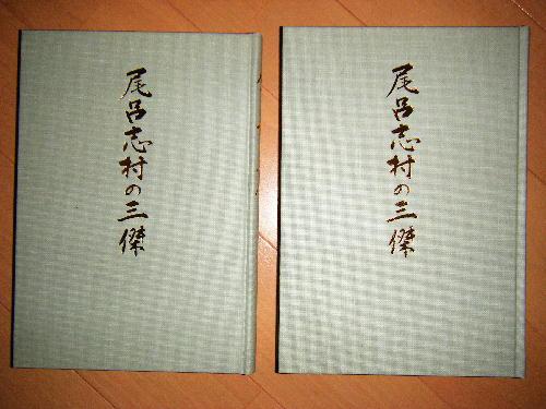 尾呂志村の三傑