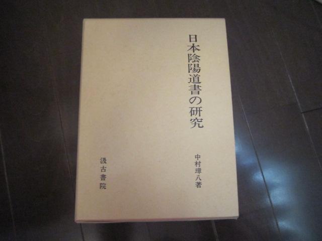 日本陰陽道書の研究