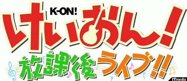 けいおん! 放課後ライブ!! タイトル
