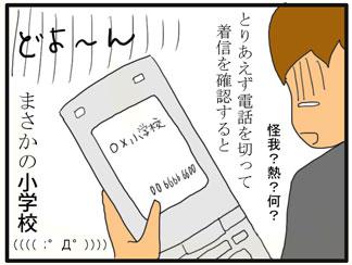 学校からの電話02