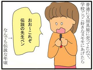 先生ぺんのひみつ04