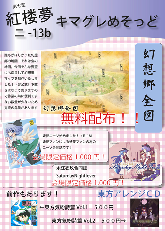kouroumu2_20111015151053.jpg