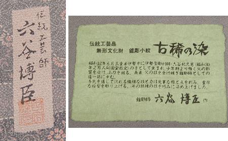 伊勢型江戸小紋着物