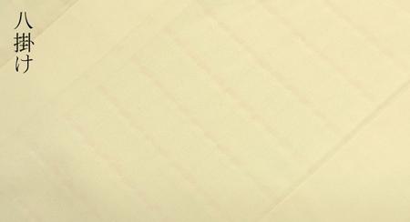 南風原琉球紬