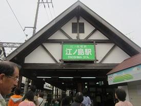 920 江の島駅 ブログ