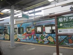 920こんな可愛い電車も ブログ