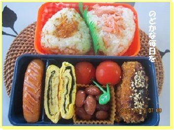 929 お弁当 ブログ