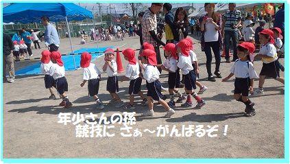 1018孫の運動会1 ブログ