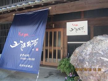 1018蕎麦どころ山法師 ブログ