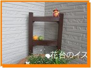 1020 お花の椅子にも ブログ