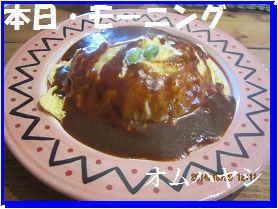1029オムハヤシ ブログ