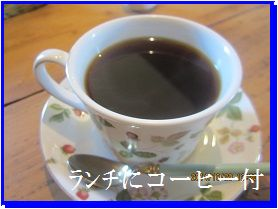 1029ランチにコーヒー ブログ