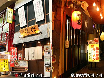 sakunosaku_shop.jpg