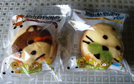 旭山動物園パン