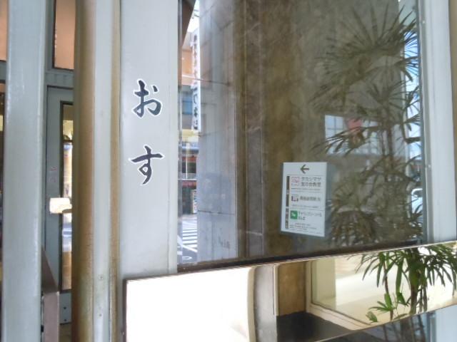 高島屋東別館 おす