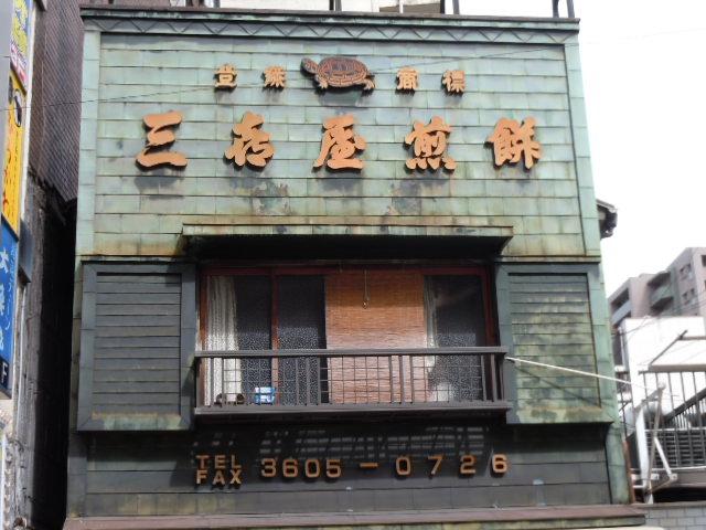 三き屋煎餅 二階
