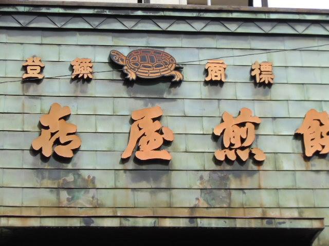 三き屋煎餅 商標