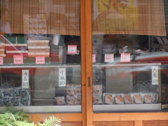 三き屋煎餅 店前