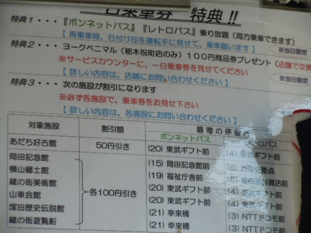 のらっせ号 1日乗車券